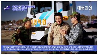 충북청주 대영자동차운전전문학원 대영중장비학원 푸른거탑 홍보영상