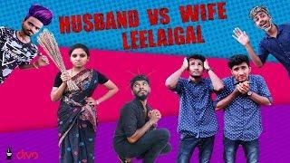 Husband Vs Wife Leelaigal | Laughing Soda