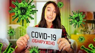 У МЕНЯ COVID-19. Как я заразилась, симптомы, что будет дальше..