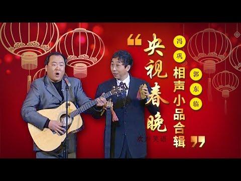 欢声笑语·春晚笑星作品集锦:冯巩&郭冬临   CCTV春晚