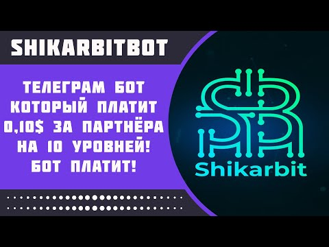 ShikarBitBot - Хит лета! Телеграм бот с оплатой 0,10$ за каждого реферала!