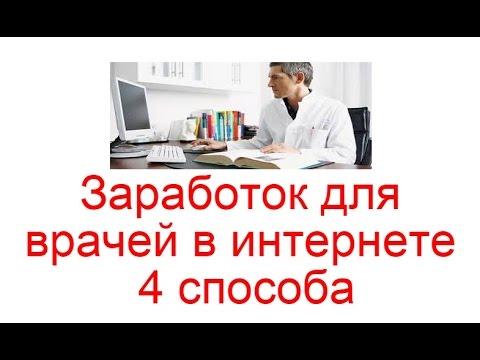 Заработок для врачей в интернете. 4 способа