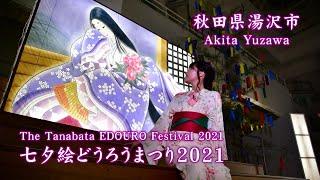 AKT秋田テレビ(公式)様