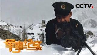 《军事纪实》 20180524 帕米尔高原上的特殊访客(上)   CCTV军事