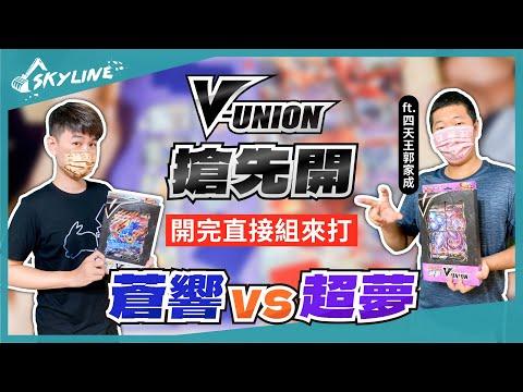 搶先看V-UNION 蒼響 vs 超夢開箱