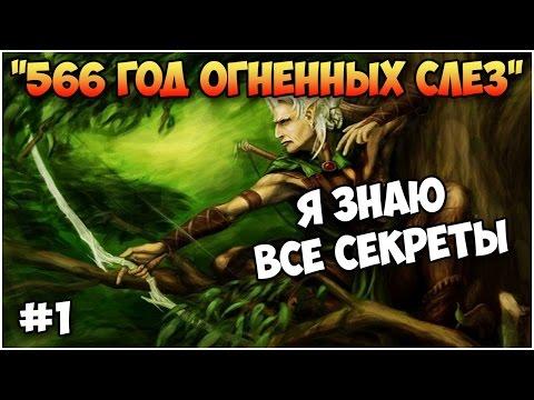 Читы на герои 5 меча и магии tribes of the east