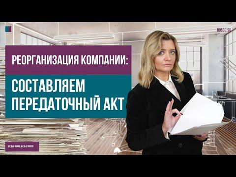 Реорганизация компании: составляем передаточный акт