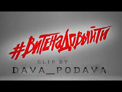 ESTRADARADA - Вите Надо Выйти (Fan Music Video)|КЛИП НА ПЕСНЮ|COLLAB WITH VANO!