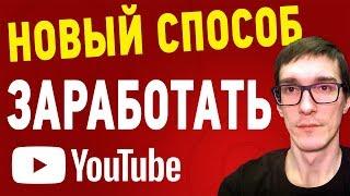 Как заработать в интернете на YouTube - новый способ | Спонсорство на YouTube