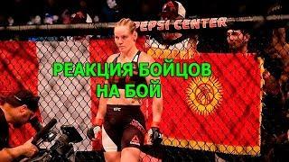 РЕАКЦИЯ БОЙЦОВ UFC|MMA НА БОЙ ШЕВЧЕНКО - ЕНДЖЕЙЧИК