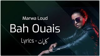 Marwa Loud   Bah Ouais (Lyrics)