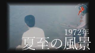 1972年 夏至の風景【なつかしが】