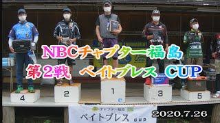 NBCチャプター福島 第2戦 7.26