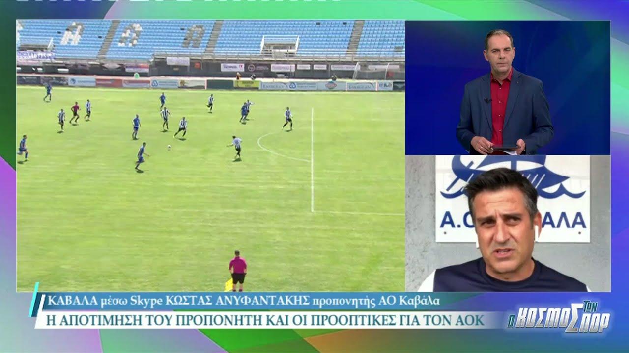 Ο προπονητής της Καβάλας Κώστας Ανυφαντάκης στον Κόσμο των Σπορ | 18/06/2021 | ΕΡΤ