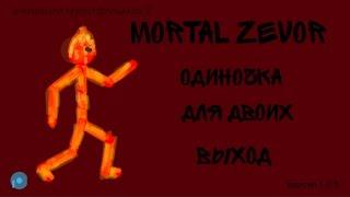 Mortal Zevor (рисуем мультфильмы 2) ставь лайк!