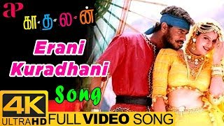 Erani Kuradhani Full Video Song 4K | Kadhalan Movie Songs | Prabhu Deva | Nagma | AR Rahman