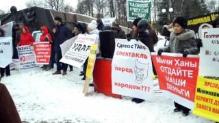 митинг пострадавших банков ТФБ и Интехбанка 18 03 2017