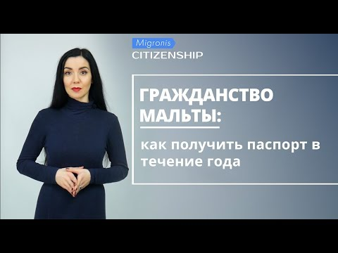 Гражданство Мальты 👉 Как получить паспорт Мальты за инвестиции? Обзор программы, стоимость, условия