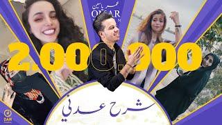 شرح عدني - عمر ياسين | كيفكم ياحبايب - ليه يابوي - ناقش الحناء | (فيديو كليب حصري) تحميل MP3