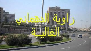 تحميل اغاني يا غاليين القلب ما ينساكم-تراث ليبي قديم- محمد رشيد.wmv MP3