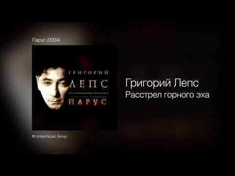 Григорий Лепс -  Расстрел горного эха  (Парус. Альбом 2004)