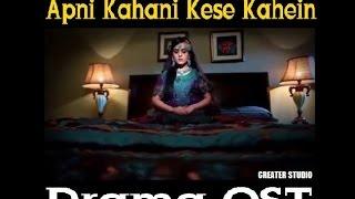Apni Kahani Kaisay Kahain | OST | MP3 | Asif Ali Khan