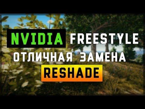 Reshade - новый тренд смотреть онлайн на сайте Trendovi ru