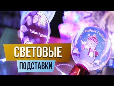 Что подарить на Новый год? Световые подставки в подарок на Новый год | sima-land.ru