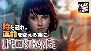 #1【ADV】Otojya's「Life is Strange」【2BRO.】