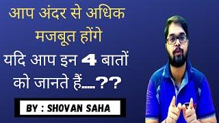 Khud Ko Positive Kaise Rakhe | How to be a Positive-Minded Person - By Shovan Saha
