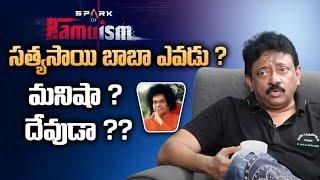 RGV about Sathya Sai Baba || Spark of Ramuism || Ramuism || Swapna || RGV