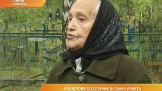 В Коврове похоронили мать и сына