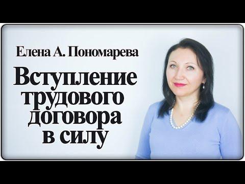 Вступление трудового договора в силу (ст. 61 ТК РФ) - Елена А. Пономарева