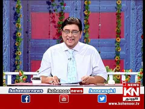 Shugal Mughal 06 September 2019 | Kohenoor News Pakistan