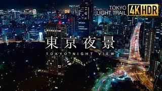 Tokyo, Light Trail, 4K HDR HLG UHD (Shoot on RX100 VI) - 東京夜景/ライトトレイル