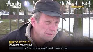 Випуск новин на ПравдаТУТ Львів 17.01.2019