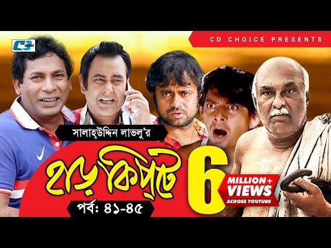 harkipte episode 41 45 bangla comedy natok mosharaf karim ch