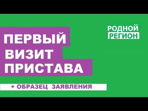 Первый визит пристава. Как предотвратить арест и опись имущества // РОДНОЙ РЕГИОН