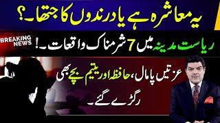 Ye moashra hai ya darindon ka jatha ? ?  Mubashir Luqman