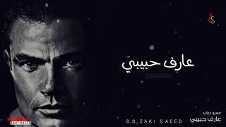 تحميل اغاني عمرو دياب | عارف حبيبي MP3