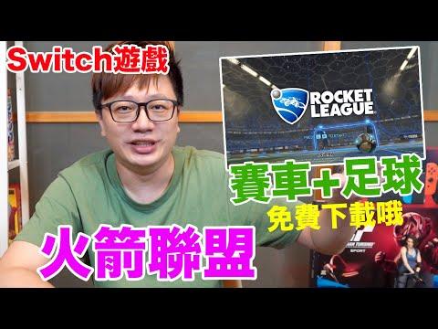 羅卡介紹賽車踢足球的遊戲