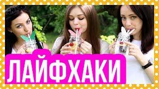 Лайфхаки для пикника / Вкусняшки на пикник / Лайфхаки для лета 🐞 Afinka