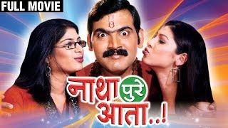 Marathi Comedy Movie