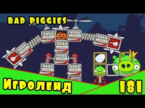 Веселая ИГРА головоломка для детей Bad Piggies или Плохие свинки [181] Серия