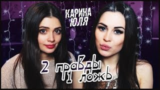 2 ПРАВДЫ 1 ЛОЖЬ || Юля и Карина