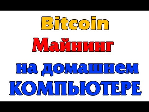 Bitcoin Майнинг на домашнем компьютере