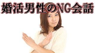 婚活男子のNG会話 - YouTube