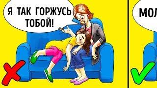 10 Вещей, Которые Нельзя Говорить Подросткам