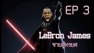 LeBron James EP.3 : ชายผู้ทรยศ