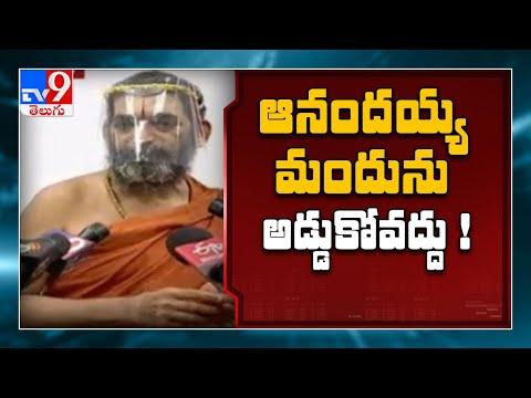 ఆనందయ్య మందును అడ్డుకోవద్దు : Chinna Jeeyar Swamy - TV9